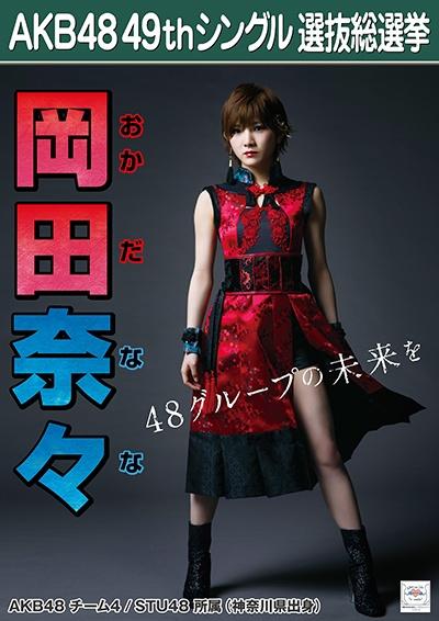 AKB48 49thシングル選抜総選挙ポスター 岡田奈々