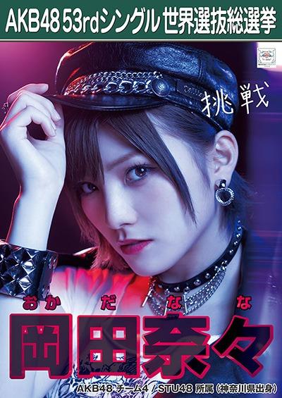 岡田奈々 AKB48 53rdシングル 世界選抜総選挙ポスター