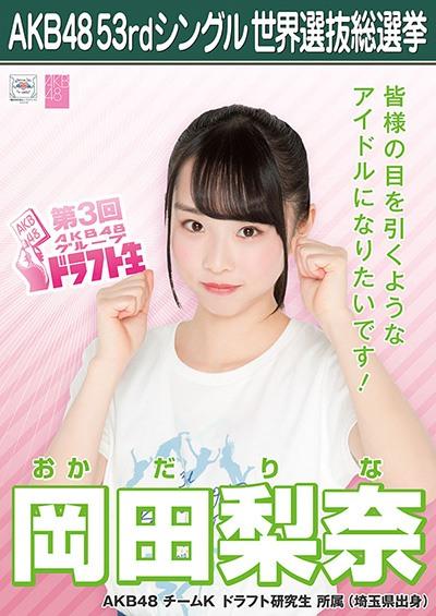 岡田梨奈 AKB48 53rdシングル 世界選抜総選挙ポスター
