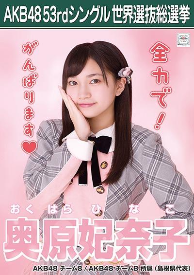 奥原妃奈子 AKB48 53rdシングル 世界選抜総選挙ポスター