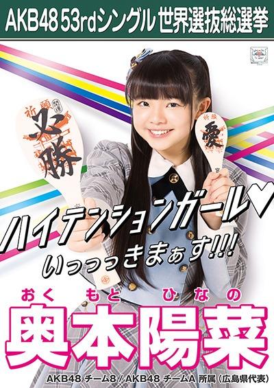 奥本陽菜 AKB48 53rdシングル 世界選抜総選挙ポスター