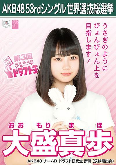 大盛真歩 AKB48 53rdシングル 世界選抜総選挙ポスター