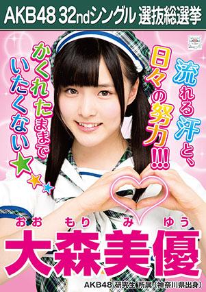 AKB48 32ndシングル選抜総選挙ポスター 大森美優