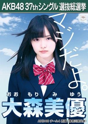 AKB48 37thシングル選抜総選挙ポスター 大森美優