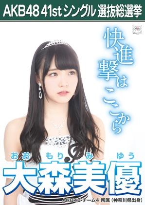 AKB48 41stシングル選抜総選挙ポスター 大森美優