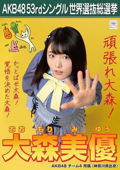 大森美優 AKB48 53rdシングル 世界選抜総選挙ポスター