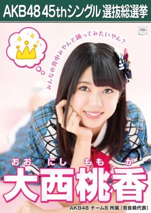AKB48 45thシングル選抜総選挙ポスター 大西桃香