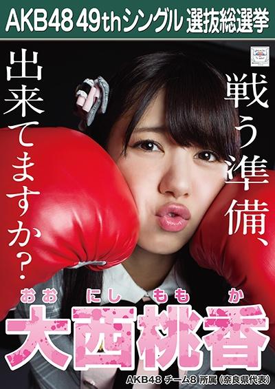 AKB48 49thシングル選抜総選挙ポスター 大西桃香