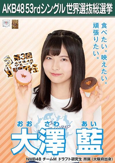 大澤藍 AKB48 53rdシングル 世界選抜総選挙ポスター
