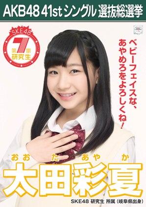AKB48 41stシングル選抜総選挙ポスター 太田彩夏