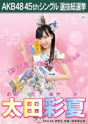 AKB48 45thシングル選抜総選挙ポスター 太田彩夏