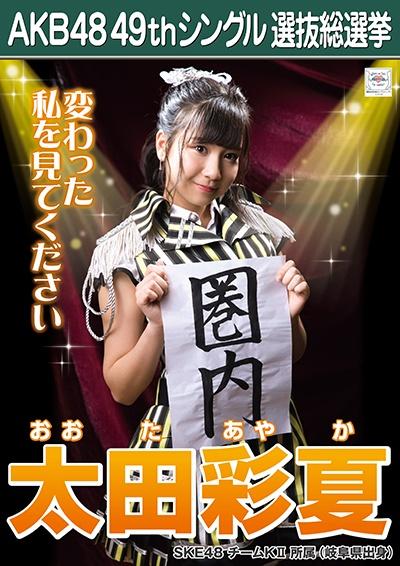 AKB48 49thシングル選抜総選挙ポスター 太田彩夏