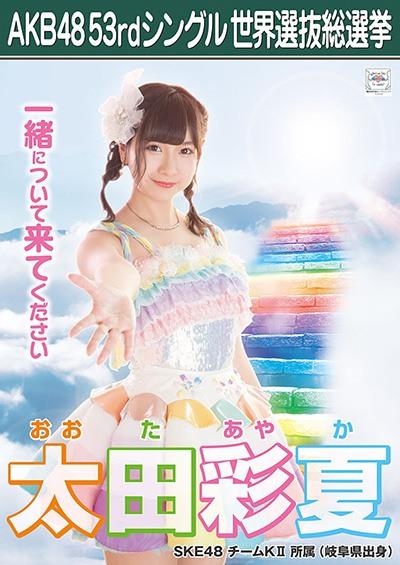 太田彩夏 AKB48 53rdシングル 世界選抜総選挙ポスター