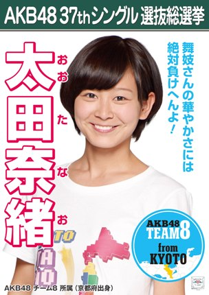 AKB48 37thシングル選抜総選挙ポスター 太田奈緒