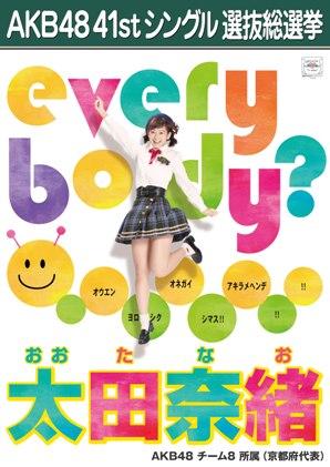 AKB48 41stシングル選抜総選挙ポスター 太田奈緒