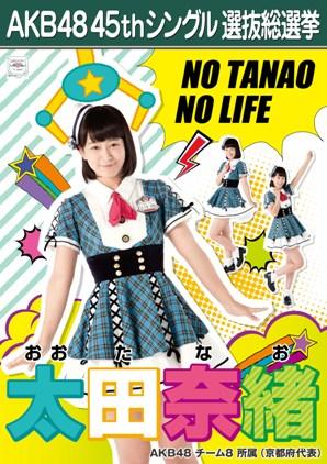 AKB48 45thシングル選抜総選挙ポスター 太田奈緒