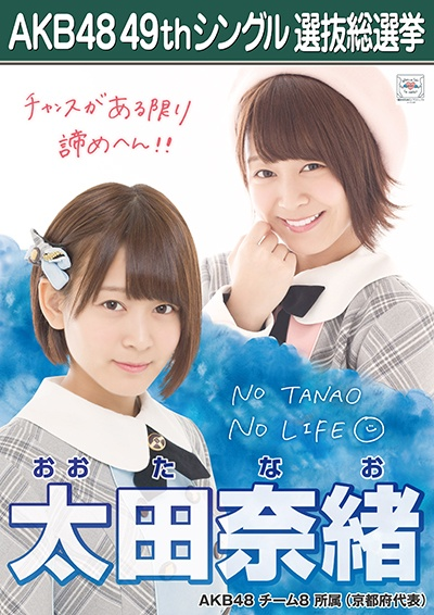 AKB48 49thシングル選抜総選挙ポスター 太田奈緒
