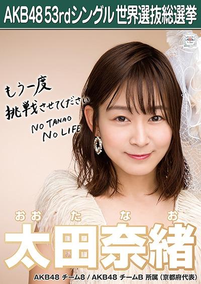 太田奈緒 AKB48 53rdシングル 世界選抜総選挙ポスター
