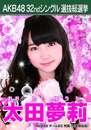 AKB48 32ndシングル選抜総選挙ポスター 太田夢莉