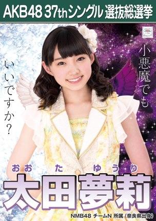AKB48 37thシングル選抜総選挙ポスター 太田夢莉