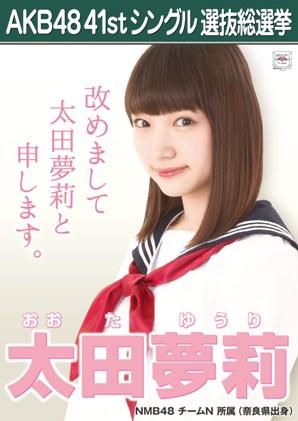 AKB48 41stシングル選抜総選挙ポスター 太田夢莉