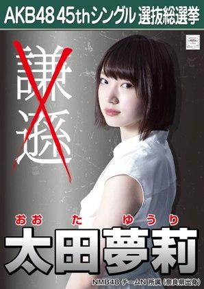 AKB48 45thシングル選抜総選挙ポスター 太田夢莉