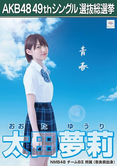 AKB48 49thシングル選抜総選挙ポスター 太田夢莉