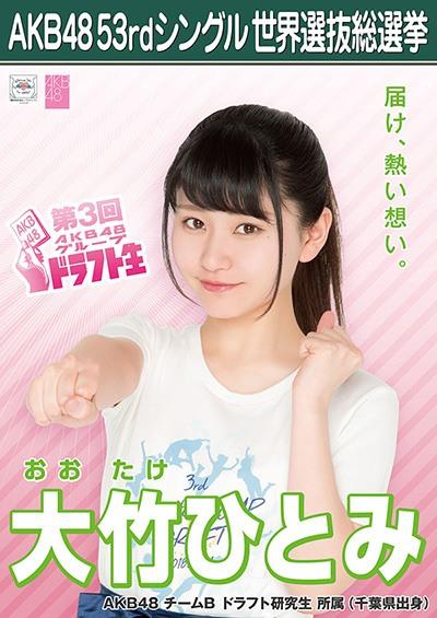 大竹ひとみ AKB48 53rdシングル 世界選抜総選挙ポスター