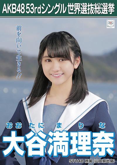 大谷満理奈 AKB48 53rdシングル 世界選抜総選挙ポスター