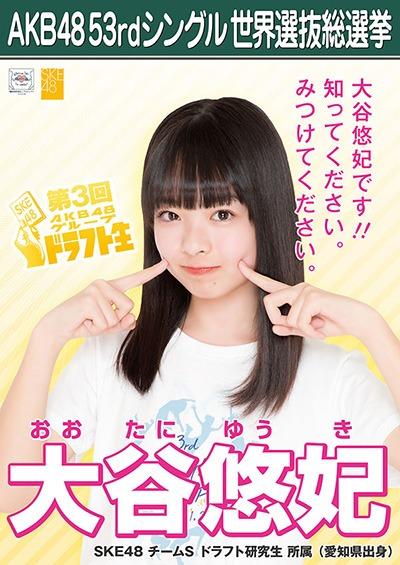 大谷悠妃 AKB48 53rdシングル 世界選抜総選挙ポスター