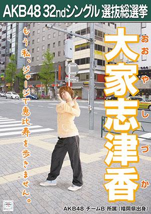 AKB48 32ndシングル選抜総選挙ポスター 大家志津香