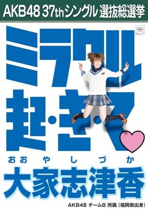 AKB48 37thシングル選抜総選挙ポスター 大家志津香