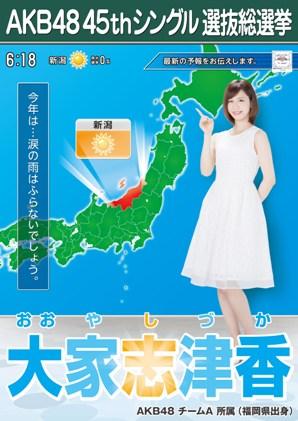 AKB48 45thシングル選抜総選挙ポスター 大家志津香