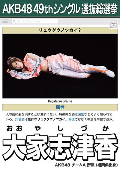 AKB48 49thシングル選抜総選挙ポスター 大家志津香