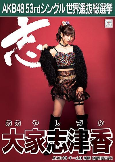 大家志津香 AKB48 53rdシングル 世界選抜総選挙ポスター