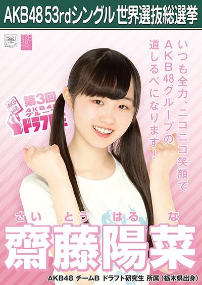 斉藤陽菜 AKB48 53rdシングル 世界選抜総選挙ポスター