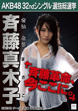 AKB48 32ndシングル選抜総選挙ポスター 斉藤真木子
