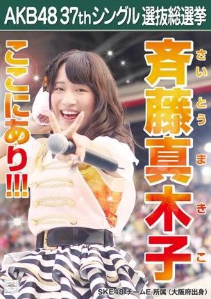 AKB48 37thシングル選抜総選挙ポスター 斉藤真木子