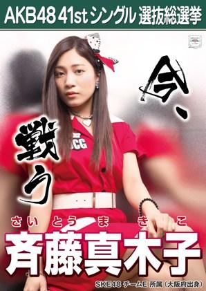 AKB48 41stシングル選抜総選挙ポスター 斉藤真木子