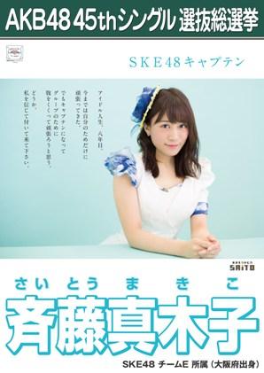 AKB48 45thシングル選抜総選挙ポスター 斉藤真木子