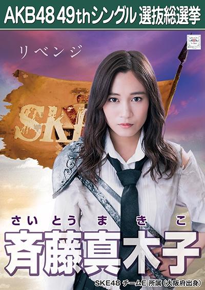 AKB48 49thシングル選抜総選挙ポスター 斉藤真木子