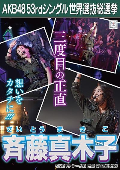 斉藤真木子 AKB48 53rdシングル 世界選抜総選挙ポスター