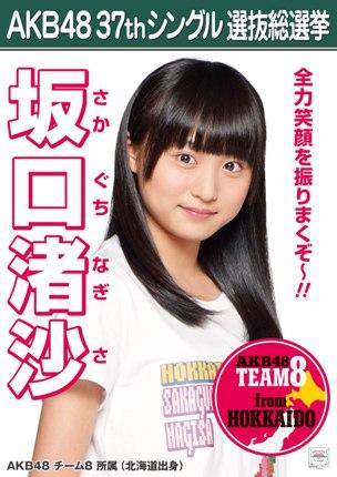 AKB48 37thシングル選抜総選挙ポスター 坂口渚沙