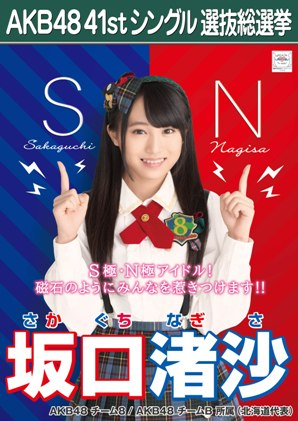 AKB48 41stシングル選抜総選挙ポスター 坂口渚沙