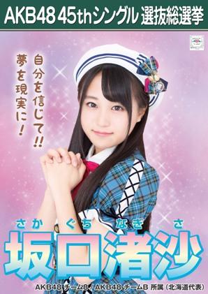 AKB48 45thシングル選抜総選挙ポスター 坂口渚沙