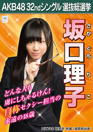 AKB48 32ndシングル選抜総選挙ポスター 坂口理子
