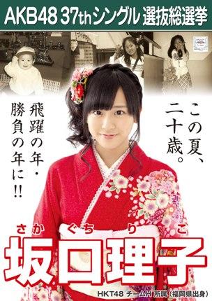 AKB48 37thシングル選抜総選挙ポスター 坂口理子