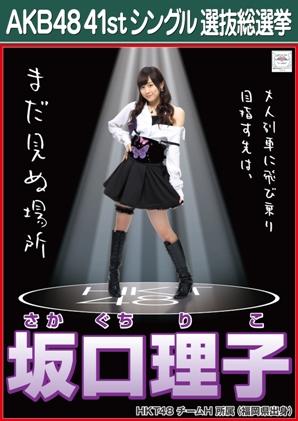 AKB48 41stシングル選抜総選挙ポスター 坂口理子