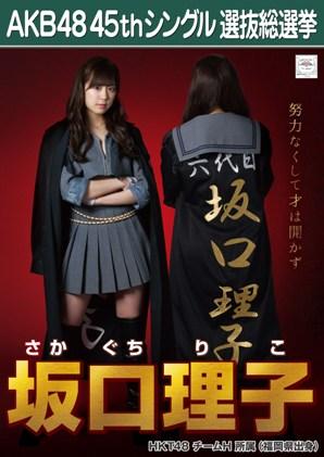 AKB48 45thシングル選抜総選挙ポスター 坂口理子