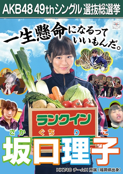 AKB48 49thシングル選抜総選挙ポスター 坂口理子